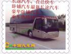 深圳到汝州的客运汽车在哪乘车