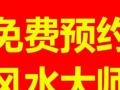 〈华夏汉脉国学风水馆〉张家口风水老师,百年老店,超低收费