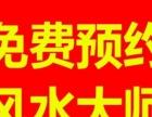 〈华夏汉脉国学风水馆〉新乡风水老师,起名算命,超低收费