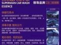 洗车超人微水洗车项目加盟