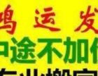 邵阳鸿运发搬家有限公司,收费合理透明,绝不乱加价