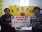 北京有哪些可以辅导日语考级的培训学校