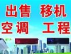 天津南开区空调专业维修中心 移机-加氟-/保证质量