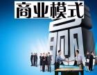 企业商业模式+股权战略-谢和博博士罗湖站震撼开讲