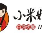 惠州小米姑娘快餐加盟电话 小米姑娘快餐加盟费多少钱