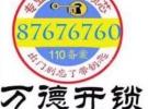 武昌区-洪山区换锁芯多少钱?万德全市最低价指纹密码锁批发价