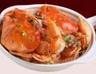 嘟嘴肉蟹煲加盟费多少钱/嘟嘴肉蟹煲加盟条件