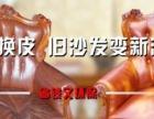 漳州漳浦沙发卡座餐椅翻新换皮定优惠中做找金玉沙发厂