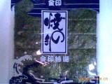 【韩国风】韩国紫菜/日本海苔/金印海苔10包 紫菜包饭/寿司必用