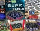 淄博不锈钢蜂巢迷宫自动回门低价出租球幕影院粉猪乐园