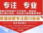 四川青旅熊猫旅吧