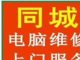 南京电脑维修全是上门明码标价