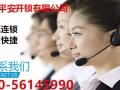 北京开锁010-56I45990保山开锁换锁公司24小时服务