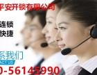 全北京上门开锁公司开换防盗门锁芯保险柜汽车锁/安装电子密码锁