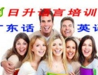 珠海夏湾南屏粤语广东话白话培训班随到随学