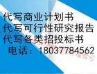 宜春专业编写商业计划书代写商业计划书的公司
