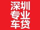 深圳押车贷款利息汽车抵押贷款公司车贷条件押证车利率