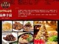 上海旋转小火锅加盟官网 加盟费多少 加盟条件