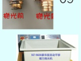 山东环保型健身器材零件精密去毛刺磁力抛光机诺虎NF-9600