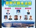 高联考研徐州分校暑期集训营