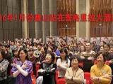 免费报名参加 王怀敬老师销遍世界大型总裁课程