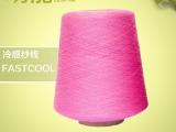 有春夏售功能色纱、冷感纱线、抗菌纱线