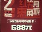 民安特惠688半年卡