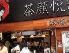 目前茶颜悦色全国有多少家店铺,还能加盟吗