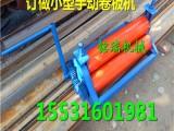 手动小型卷板机卷圆机生产厂家