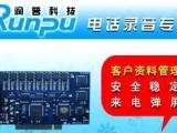 润普电话录音卡 电话录音系统 四路录音卡 RP-RK3000F