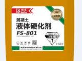FS-801复合型混凝土渗透液体硬化剂(铂晶1号)