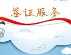 绍兴办理印度商务签证印度旅游签证上海领事馆印度签证办理