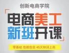 深圳坂田淘宝培训 坂田哪有淘宝运营培训班能学会吗?