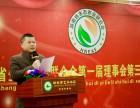 热烈祝贺湖南省生态农业联合会第一届理事会第三次会议隆重召开