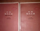 中国新文学史初稿、新编现代汉语