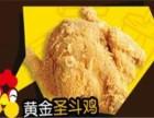 淮安皇媛炸鸡好不好,要多少钱加盟?