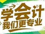 长沙宁乡初级会计哪里比较好-长沙宁乡会计培训学校