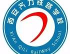 西安齐力铁路学校培养高铁乘务,火车司机,五险一金!