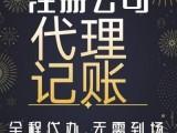汉阳代理记账-汉阳代账公司到店服务