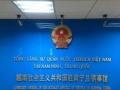 黑龙江伊春代办越南签证申请-黑龙江护照如何办理越南签证申请