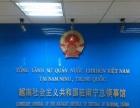 湖州申请签证申请流程-湖州代办越南商务/旅游签证申请流程