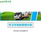 环卫车辆智能北斗GPS油量管理系统方案