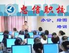 东坑专业办公文秘高级培训班,助您创成功之路(东坑)