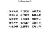 中國鐵建廣場代理記賬