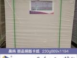 潍坊哪有销售优质的230克铜版卡纸 -怎么挑选铜版卡纸
