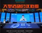 广州会议活动高清录像 展会发布会摄影摄像现场直播