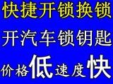 宝鸡三迪行政中心开锁 保险柜 汽车锁 公安备案 安全放心
