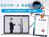 杭州办理工作室营业执照联系