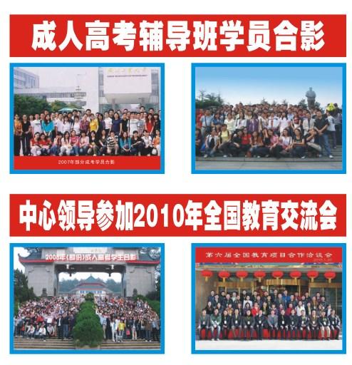 2017深圳南山区成人教育 高升专 专升本火热报名中