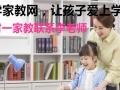 1对1上门家教,收费合理效果好,广州家教界的金字招牌